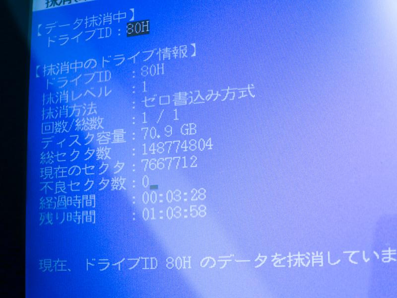 HDDデータ抹消中