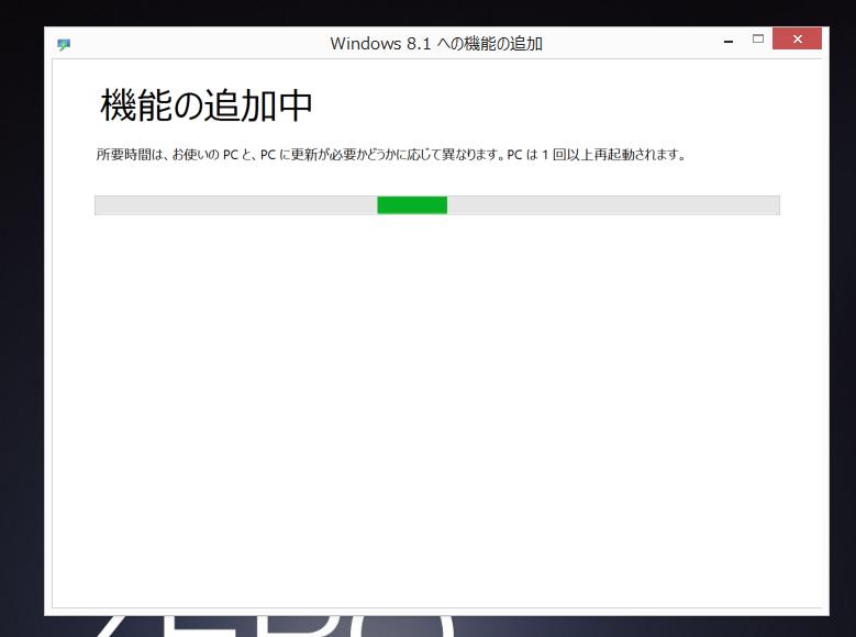 Windowsのアップグレード