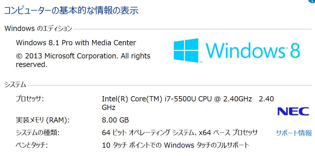 Windows 8.1 Proへアップグレード完了