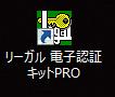 リーガル電子認証キットPRO