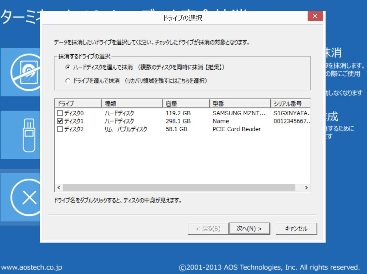 HDD抹消
